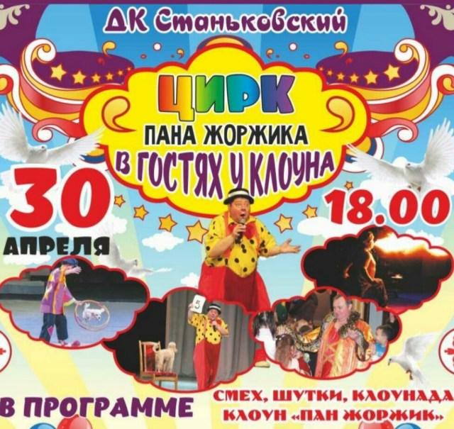 Цирк 30 апреля в Станьково!