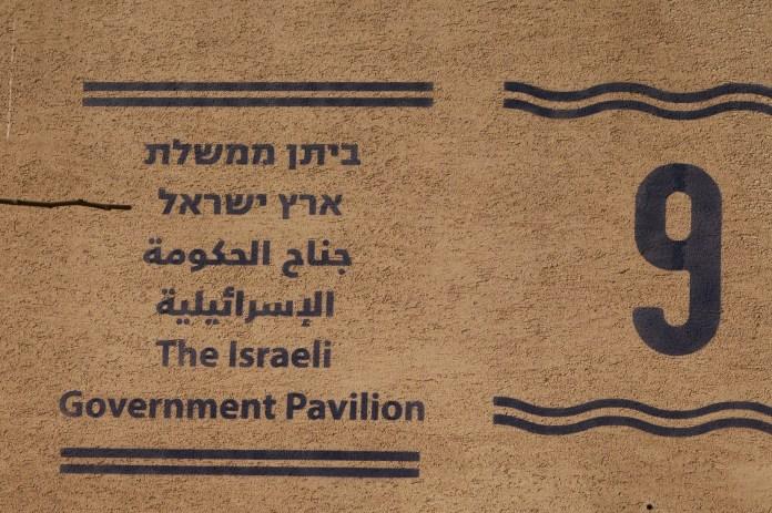 israel-government-pavilion