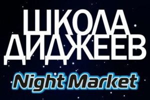 "Школа диджеев ""Night Market Academy"""