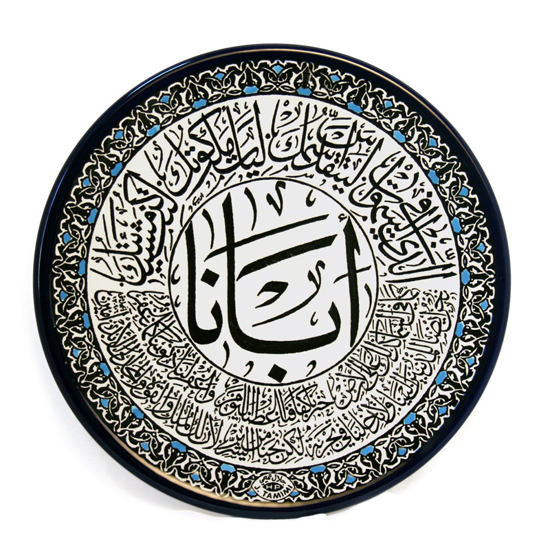 Lords Prayer Plate Arabic StarBazaar