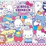 Little Twin Stars Wallpaper 2019 八月桌布 日本草莓新聞