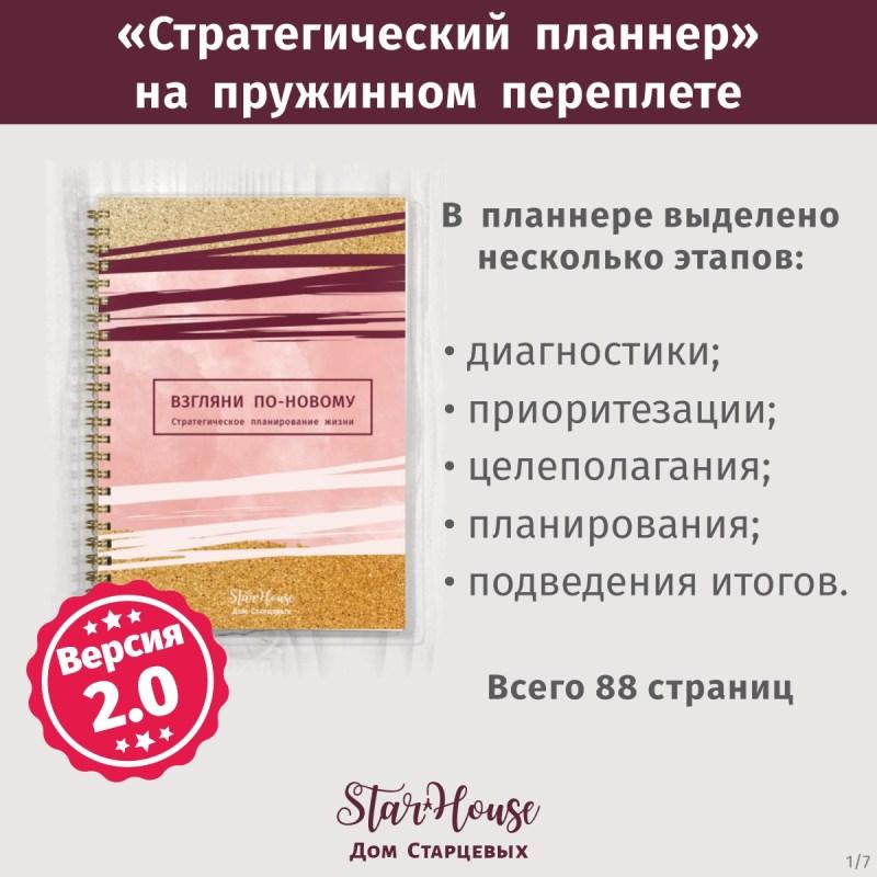 Стратегический планнер 2.0