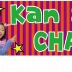 5歳の娘が選ぶ「かんなとあきら(熊本)」おすすめ動画6つ