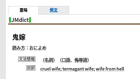FireShot Capture - 鬼嫁の英語・英訳 - 英和辞典・和英辞典 Weblio辞書 - http___ejje.weblio.jp_content_鬼嫁