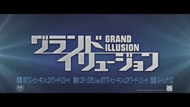 grandillusion00