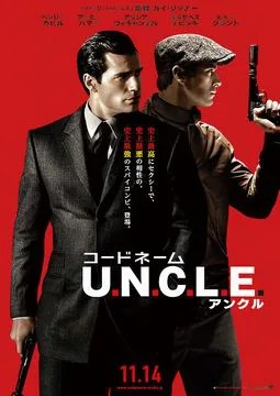 codename-uncle