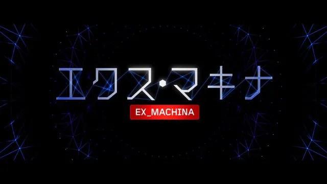 exmachina_00