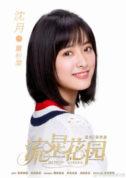 Meteor Garden 2018 Character Posters Revealed Starmometer