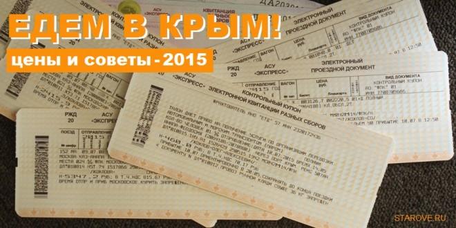 Билеты в Крым: поездом РЖД, через паром и авиа. Советы и идеи
