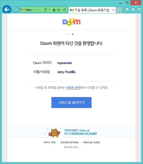 Welcome to Daum