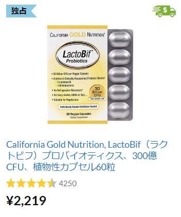 アイハーブ乳酸菌