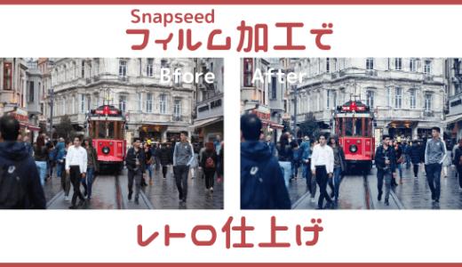 【Snapseed使い方講座】粒状フィルムでレトロ加工をしてみよう【動画あり】