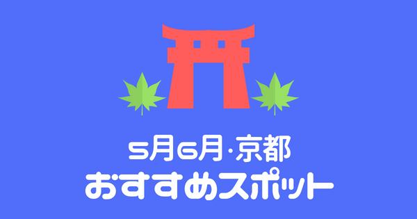 5月6月の京都・おすすめ撮影スポット
