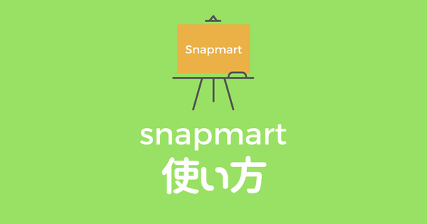 how-to-snapmart