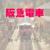 有川浩「阪急電車」の魅力