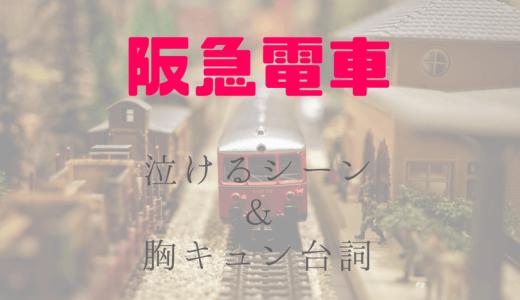【有川浩・阪急電車】ちょっと泣けるシーン&胸キュン台詞まとめ