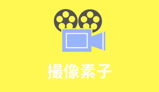 撮像素子(イメージセンサー)とは、フィルムカメラのネガのようなもの
