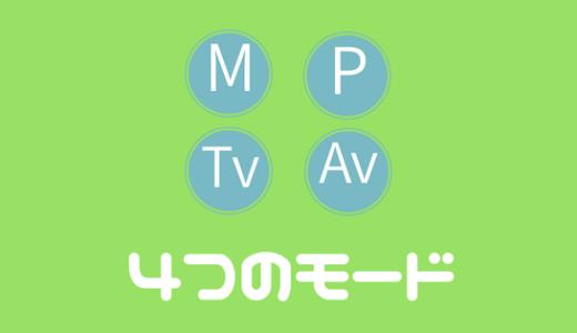 【P・M・Tv・Av】4つのモードの特徴を理解して使いこなそう!