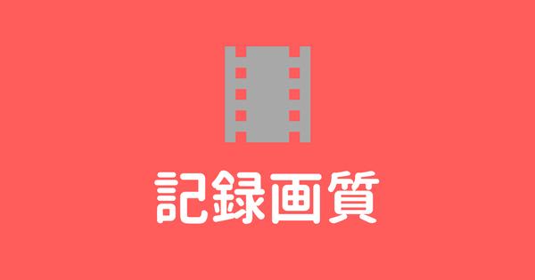 記録画質JPEGとRAWの違い、画質設定の選び方