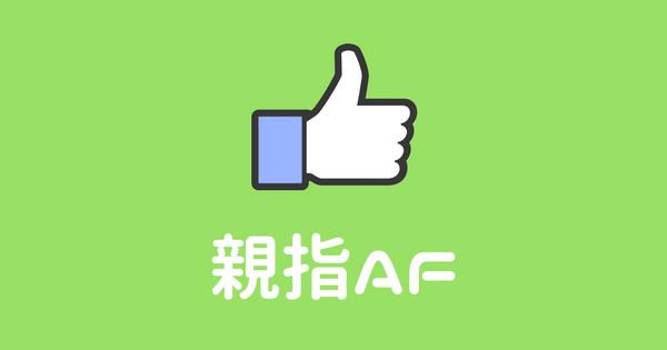 thumb-af