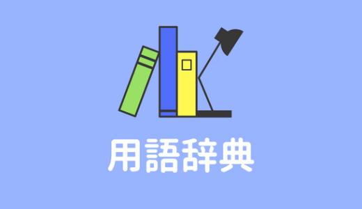カメラ・写真の用語辞典【随時更新】