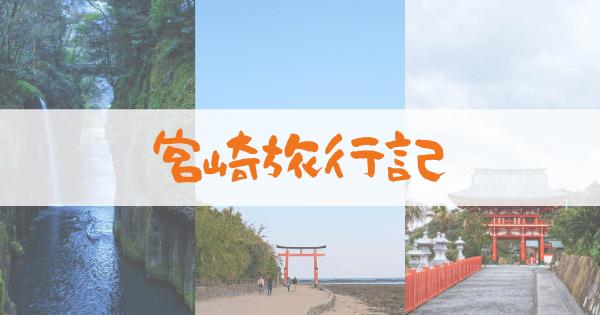 宮崎県旅行