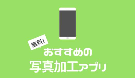 写真加工におすすめの無料スマホアプリ4選!