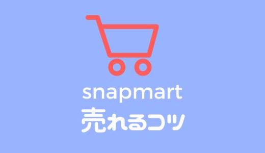 Snapmart(スナップマート)で写真が売れる3つのコツ!「売れない」から脱却しよう