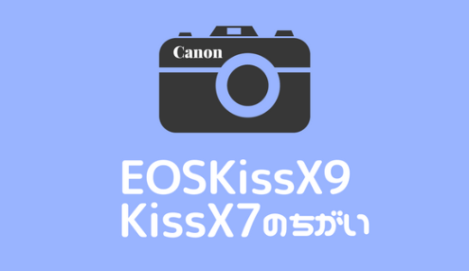 Canon EOSKissX9とX7の違いを徹底比較。一眼レフ初心者におすすめなのはどっち?