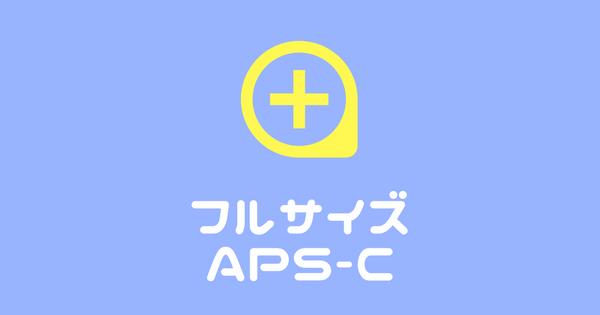 full-apsc