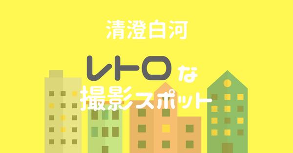 kiyosumi-retro