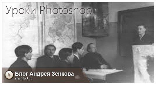 Уроки фотошопа с нуля на русском языке: бесплатно или ...