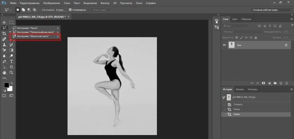 Как вырезать изображение по контуру в фотошопе