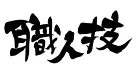 施工中(隠し撮りver.) (笑) #名古屋 #コーティング屋 #スタートラスト