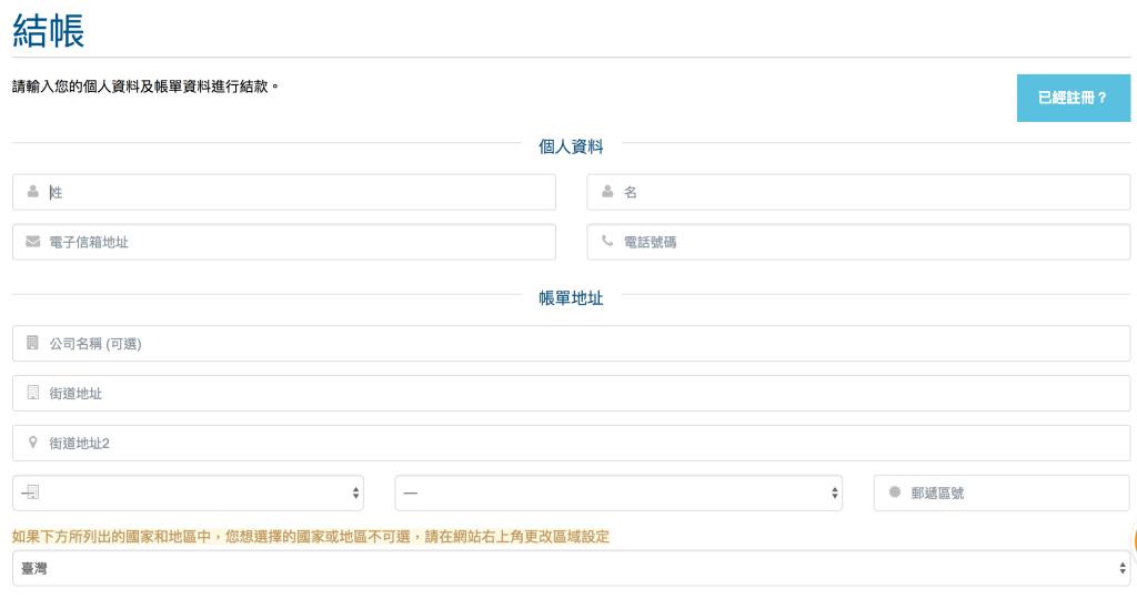 sugarhosts註冊資訊