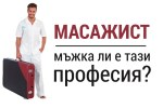 Бизнес-с-масажи-и-масажно-студио
