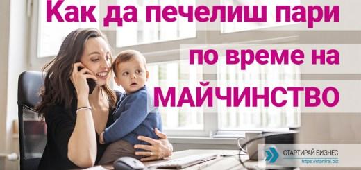 Как да печелиш пари по-време на майчинство