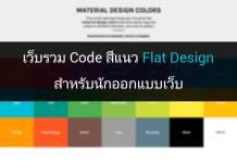 แนะนำเว็บรวม Code สีแนว Flat Design สำหรับนักออกแบบเว็บ