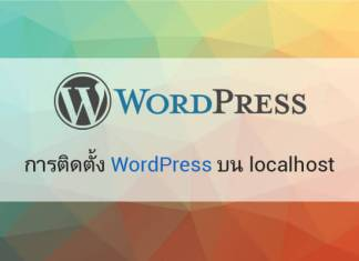 การติดตั้ง WordPress บน localhost