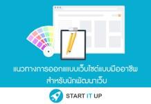 สอนแนวทางการออกแแบบเว็บไซต์แบบมืออาชีพ สำหรับนักพัฒนาเว็บ