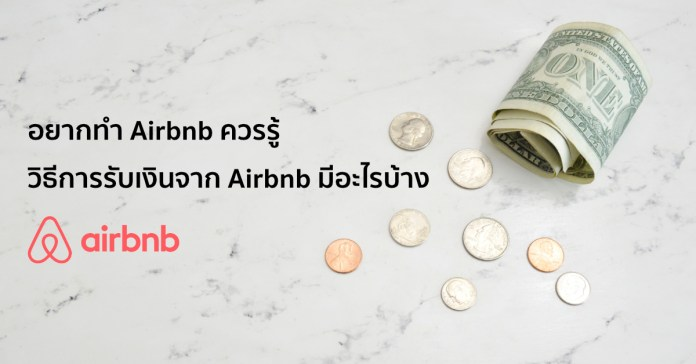 อยากทำ Airbnb ควรรู้ วิธีการรับเงินจาก Airbnb มีอะไรบ้าง