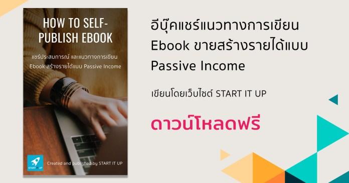 อีบุ๊ค How to self-publish ebook: แชร์ประสบการณ์ และแนวทางการเขียน Ebook สร้างรายได้แบบ Passive Income