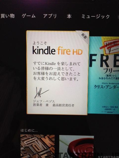 KindleFireお手紙