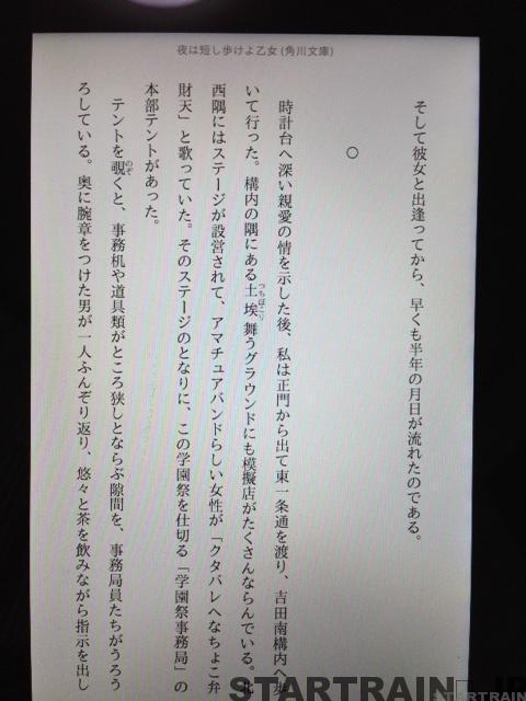 記事中身(KindleFireHD)