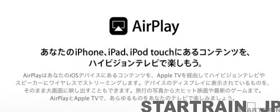 アップル AirPlay
