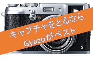 Gyazo_キャプチャ