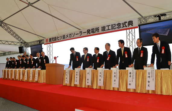 Photo:Inauguration ceremony of the Kagoshima Nanatsujima Mega Solar Power Plant