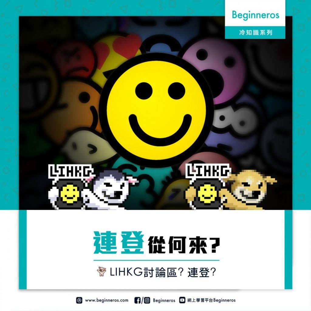 LIHKG 連登和高登討論區的關係 (申請連登account方法 !) - StartupInno 創科導航 : 聚焦香港初創企業 Startup 生態