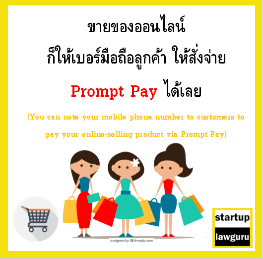 Prompt Pay Thailand
