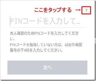 enterpincode_refertohelp_android_jp_p1